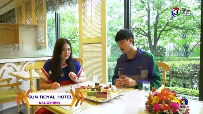 ดูรายการย้อนหลัง (Say Hi) | SUN ROYAL HOTEL  :  KAGOSHIMA