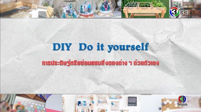 ดูรายการย้อนหลัง ศัพท์สอนรวย | DIY Do it yourself = ประดิษฐ์หรือซ่อมแซมสิ่งของด้วยตัวเอง