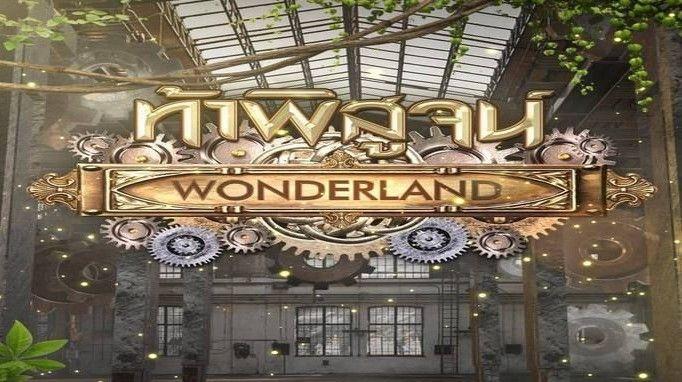 ดูละครย้อนหลัง รายการ ท้าพิสูจน์ Wonderland ออกอากาศวันที่ 10 สิงหาคม 2562
