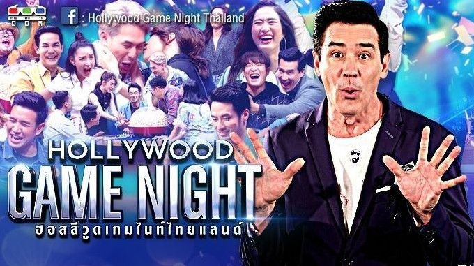 ดูรายการย้อนหลัง HOLLYWOOD GAME NIGHT THAILAND S.3 | EP.17 ปั้นจั่น,เก้า,อาเล็กVSแจ๊ส,เกรท,บอม[3/6] | 08.09.62