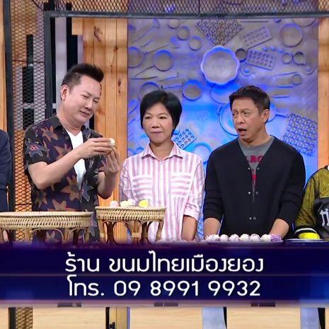 ดูรายการย้อนหลัง ครัวคุณต๋อย | ร้าน ขนมไทยเมืองยอง