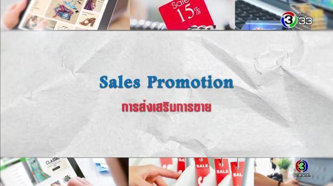 ดูรายการย้อนหลัง ศัพท์สอนรวย | Sales Promotion = การส่งเสริมการขาย