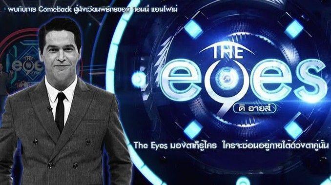 ดูรายการย้อนหลัง The eyes | SEASON 2 EP. 4 | 6 ส.ค. 62 | HD