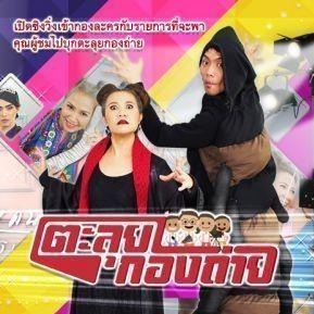 รายการย้อนหลัง ตะลุยกองถ่าย | เกมตะลุย (เกมใบ้คำสุภาษิตไทย) | 26-09-62 | Ch3Thailand