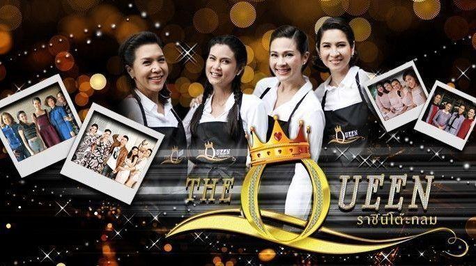 ดูรายการย้อนหลัง The Queen ราชินีโต๊ะกลม - เที่ยวตลาดพลู l 21 ก.ย. 2562