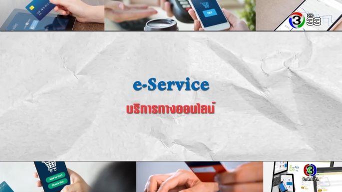 ดูรายการย้อนหลัง ศัพท์สอนรวย | e-Service = บริการทางออนไลน์