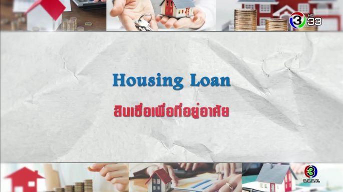 ดูรายการย้อนหลัง ศัพท์สอนรวย | Housing Loan = สินเชื่อเพื่อที่อยู่อาศัย