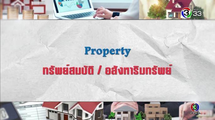 ดูรายการย้อนหลัง ศัพท์สอนรวย | Property =  ทรัพย์สมบัติ / อสังหาริมทรัพย์