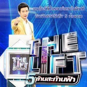 รายการช่อง3 THE LIFT 5 ล้านสะท้านฟ้า | SEASON 1 EP. 36 | 19 ส.ค. 62 | HD