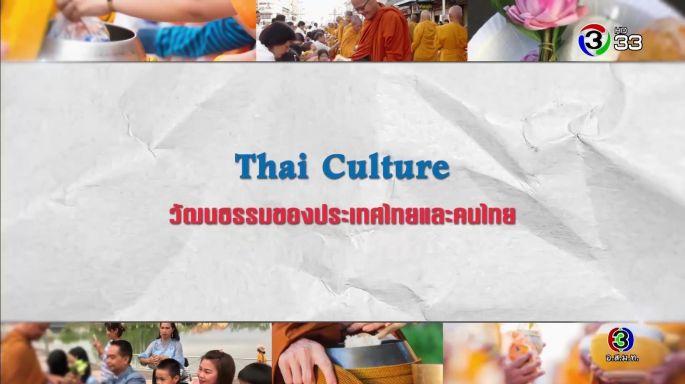 ดูละครย้อนหลัง ศัพท์สอนรวย | Thai Culture =  วัฒนธรรมของประเทศไทยและคนไทย