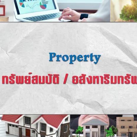 รายการช่อง3 ศัพท์สอนรวย | Property =  ทรัพย์สมบัติ / อสังหาริมทรัพย์