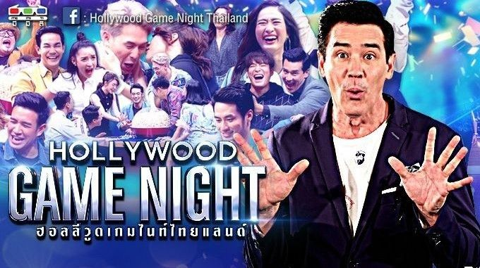 ดูรายการย้อนหลัง HOLLYWOOD GAME NIGHT THAILAND S.3 | EP.19 แพรวา, ท็อป, นิกกี้VSแบงค์, ฝน, ดีเจนุ้ย[4/6] | 22.09.62