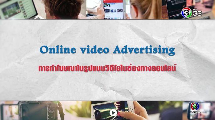 ดูละครย้อนหลัง ศัพท์สอนรวย | Online video Advertising = การทำโฆษณาในรูปแบบวิดีโอในช่องทางออนไลน์