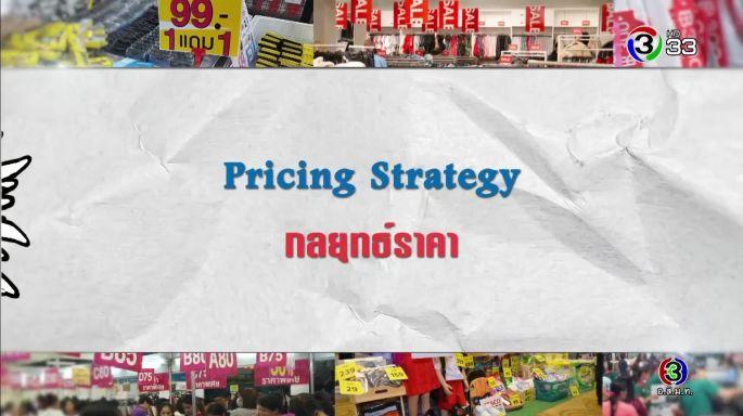 ดูรายการย้อนหลัง ศัพท์สอนรวย | Pricing Strategy =  กลยุทธ์ราคา