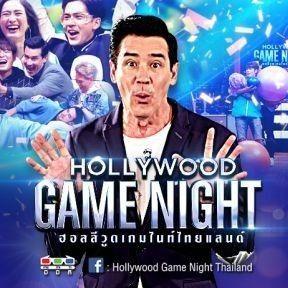 ดูรายการย้อนหลัง HOLLYWOOD GAME NIGHT THAILAND S.3 | EP.13 ท็อป,ก้อง,ปั้นจั่นVSคิ้ม,กาละแมร์,ไก่ [3/6] | 11.08.62