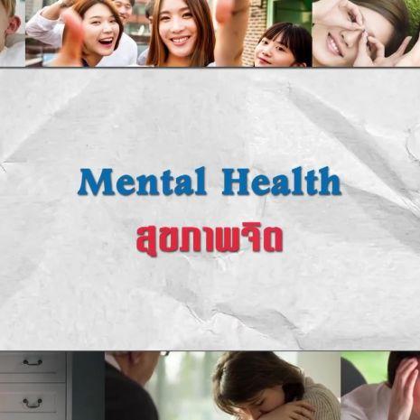 ดูรายการย้อนหลัง ศัพท์สอนรวย | Mental Health = สุขภาพจิต