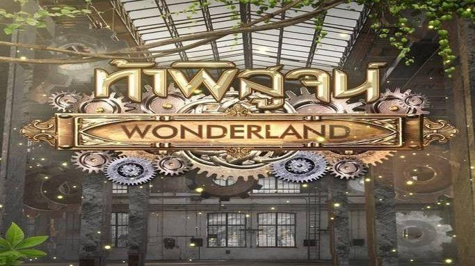 ดูละครย้อนหลัง รายการท้าพิสูจน์  Wonderlandออกอากาศวันที่ 5 ตุลาคม 2562