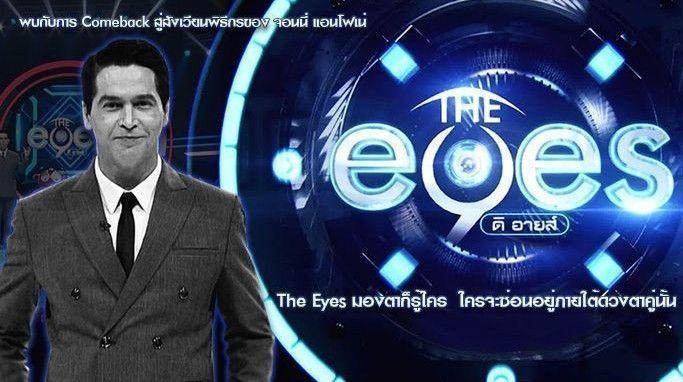ดูรายการย้อนหลัง The eyes | SEASON 2 EP. 34 | 17 ก.ย. 62 | HD