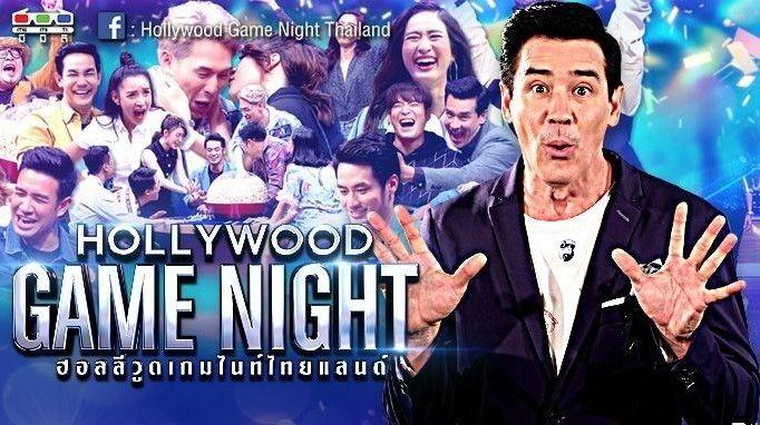 ดูรายการย้อนหลัง HOLLYWOOD GAME NIGHT THAILAND S.3 | EP.2 พรีม,โบ๊ท,นุ้ยVSบอม,กระทิง,แอร์ [1/6] | 26.05.62