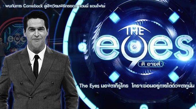ดูรายการย้อนหลัง The eyes | SEASON 2 EP. 44 | 1 ต.ค. 62 | HD
