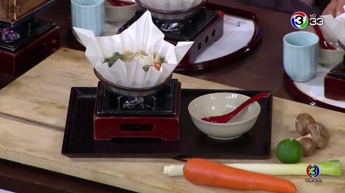 ดูรายการย้อนหลัง ครัวคุณต๋อย | ซาบะหม้อไฟกระดาษ ภัตตาคารอาหารญี่ปุ่น TEN-SUI