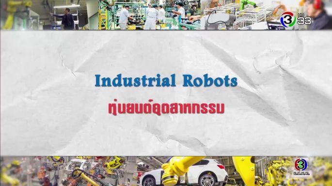 ดูรายการย้อนหลัง ศัพท์สอนรวย | Industrial Robots =  หุ่นยนต์อุตสาหกรรม