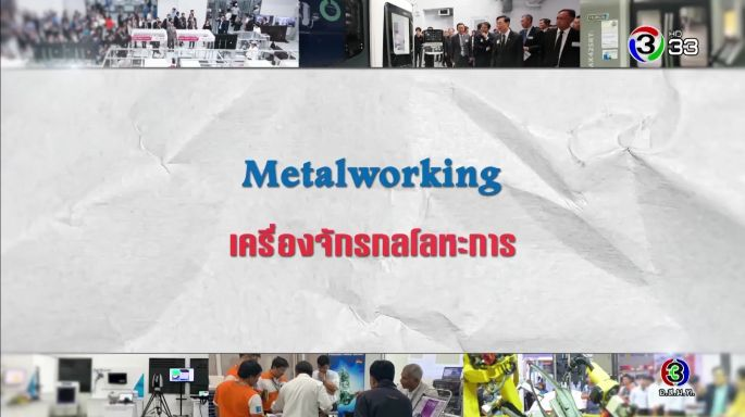 ดูรายการย้อนหลัง ศัพท์สอนรวย | Metalworking = เครื่องจักรกลโลหะการ
