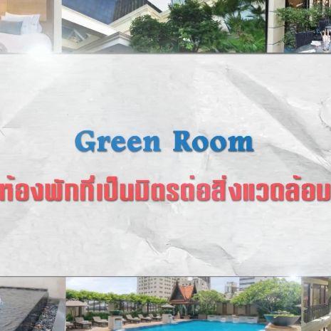 ดูรายการย้อนหลัง ศัพท์สอนรวย | Green Room = ห้องพักที่เป็นมิตรต่อสิ่งแวดล้อม