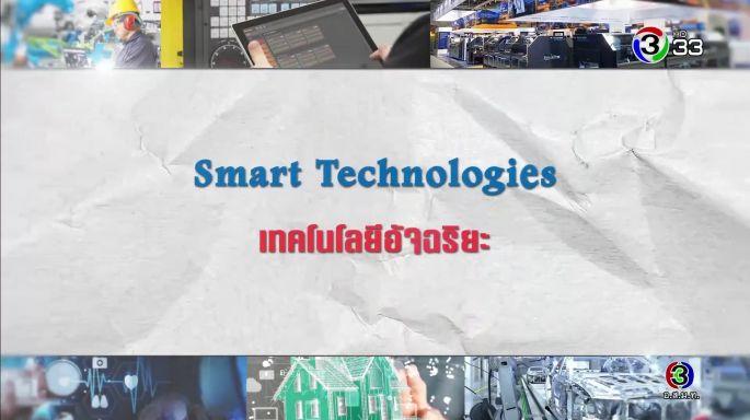 ดูรายการย้อนหลัง ศัพท์สอนรวย | Smart Technologies = เทคโนโลยีอัจฉริยะ