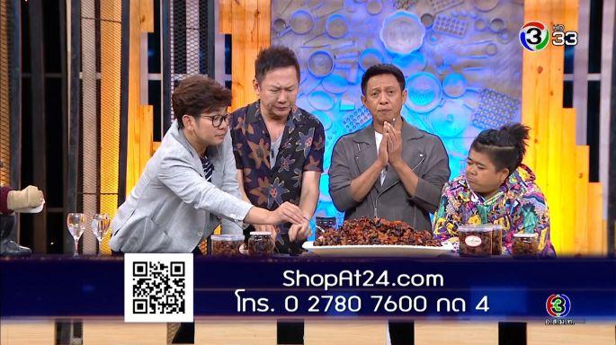 ดูรายการย้อนหลัง ครัวคุณต๋อย | ShopAt24.com