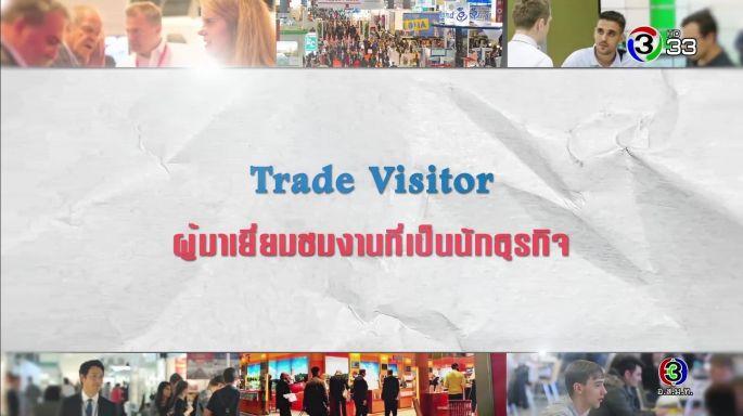 ดูรายการย้อนหลัง ศัพท์สอนรวย | Trade Visitor = ผู้มาเยี่ยมชมงานที่เป็นนักธุรกิจ