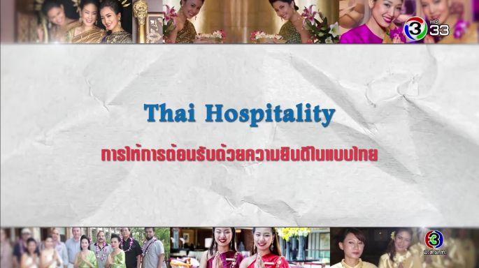 ดูรายการย้อนหลัง Thai Hospitality = การให้การต้อนรับด้วยความยินดีแบบไทย