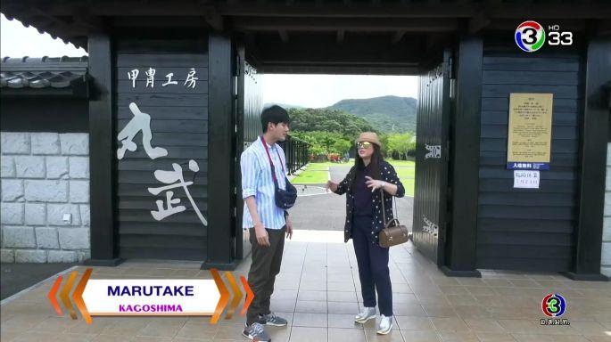 ดูรายการย้อนหลัง (Say Hi) | MARUTAKE  :  KAGOSHIMA