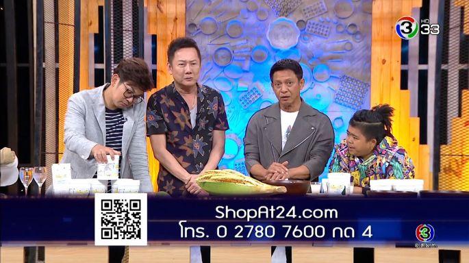 ดูละครย้อนหลัง ครัวคุณต๋อย | ShopAt24.com