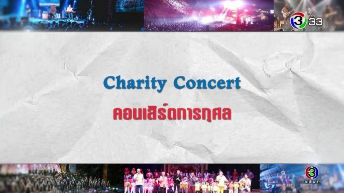 ดูรายการย้อนหลัง ศัพท์สอนรวย | Charity Concert = คอนเสิร์ตการกุศล