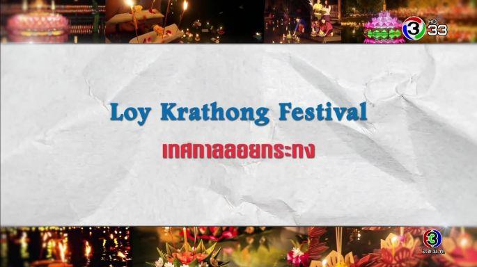 ดูรายการย้อนหลัง Loy Krathong Festival = เทศกาลลอยกระทง