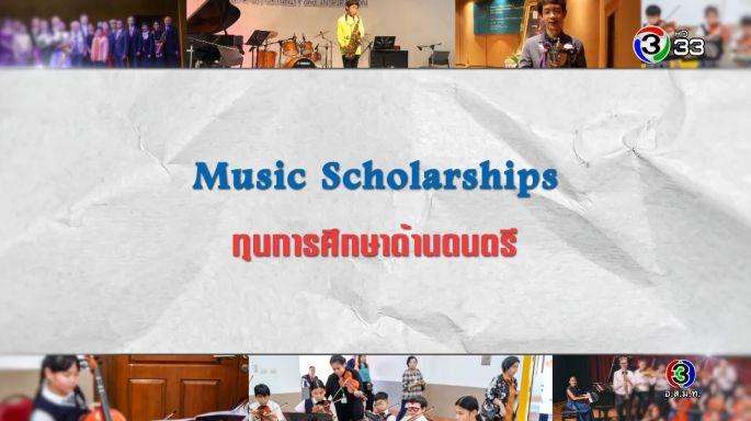 ดูรายการย้อนหลัง ศัพท์สอนรวย | Music Scholarships = ทุนการศึกษาด้านดนตรี