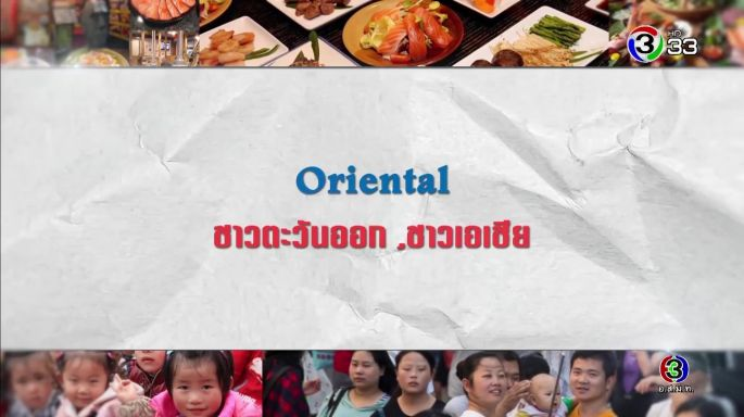ดูรายการย้อนหลัง  ศัพท์สอนรวย | Oriental = ชาวตะวันออก, ชาวเอเชีย