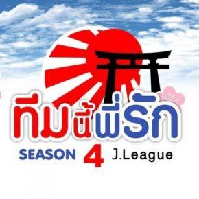 รายการย้อนหลัง ทีมนี้พี่รัก เจลีก SEASON 4 l EP.12 l Exclusive โอ๊ต ปราโมทย์ คุยกับ เจ ชนาธิป l 23 พ.ย. 62 Full HD