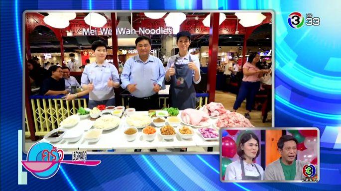 ดูละครย้อนหลัง ครัวคุณต๋อย | หยางชุนเมียน (น้ำ) ร้าน Mei Wei Noodles อยู่ศูนย์การค้าสามย่านมิตรทาวน์
