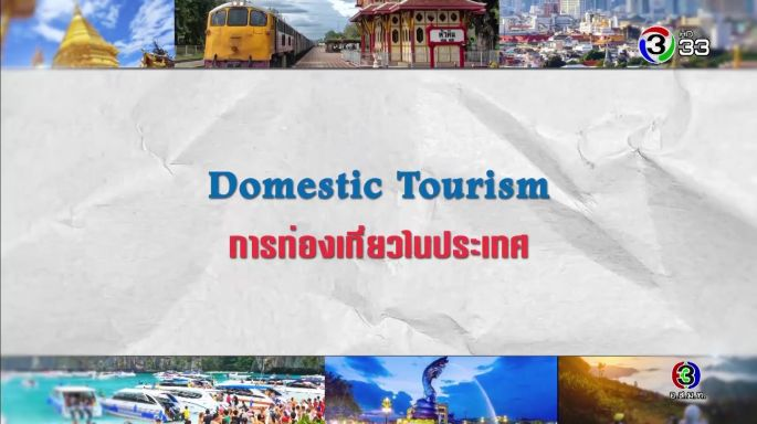 ดูรายการย้อนหลัง ศัพท์สอนรวย | Domestic Tourism = การท่องเที่ยวในประเทศ