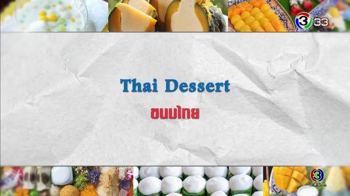 ดูรายการย้อนหลัง ศัพท์สอนรวย | Thai Dessert = ขนมไทย