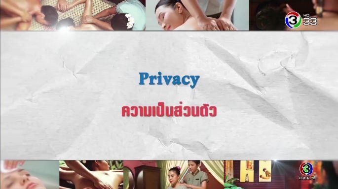 ดูรายการย้อนหลัง ศัพท์สอนรวย | Privacy = ความเป็นส่วนตัว