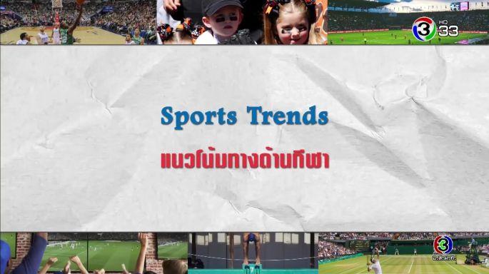 ดูรายการย้อนหลัง ศัพท์สอนรวย | Sports Trends = แนวโน้มทางด้านกีฬา
