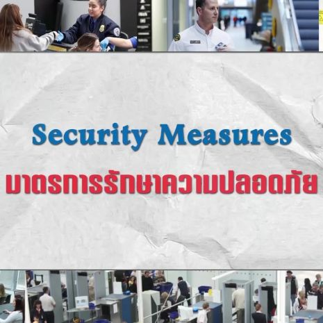 ดูรายการย้อนหลัง ศัพท์สอนรวย | Security Measures = มาตรการรักษาความปลอดภัย | 27-01-63 | Ch3Thailand