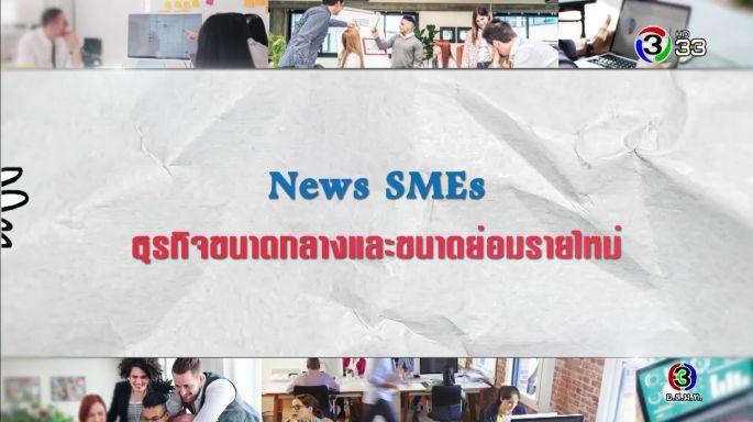 ดูรายการย้อนหลัง ศัพท์สอนรวย | New SME = ธุรกิจขนาดกลางและขนาดย่อมรายใหม่