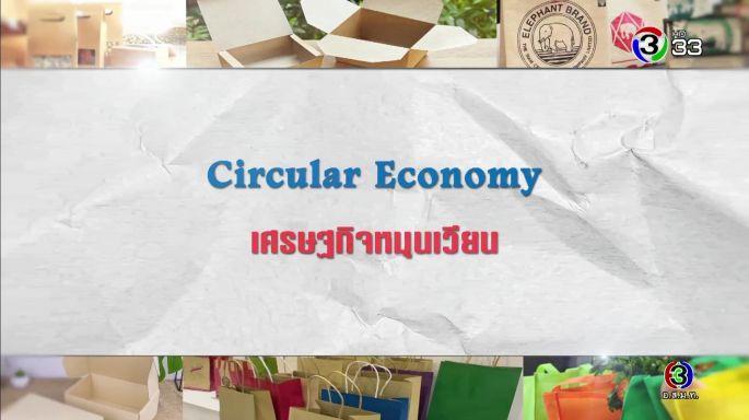 ดูรายการย้อนหลัง ศัพท์สอนรวย | Circular Economy = เศรษฐกิจหมุนเวียน