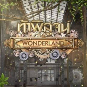 รายการย้อนหลัง ท้าพิสูจน์ Wonderland ออกอากาศวันที่ 11 มกราม 2563