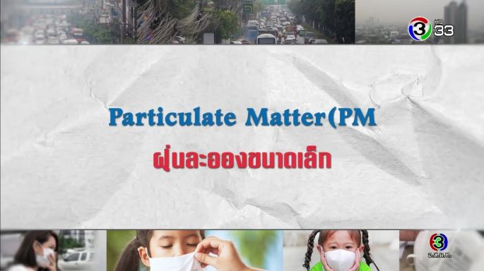 ดูรายการย้อนหลัง ศัพท์สอนรวย | Particulate Matter (PM) = ฝุ่นละอองขนาดเล็ก