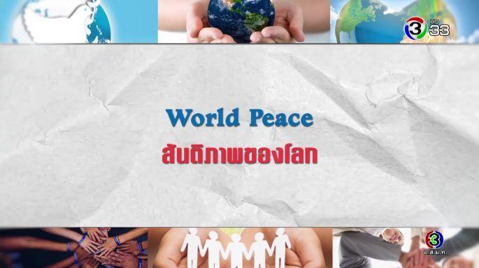 ดูรายการย้อนหลัง ศัพท์สอนรวย | World Peace = สันติภาพของโลก